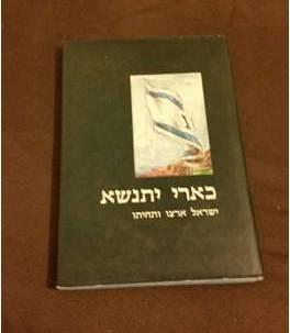 ספר שקיבלתי במתנה לבר המצווה שלי